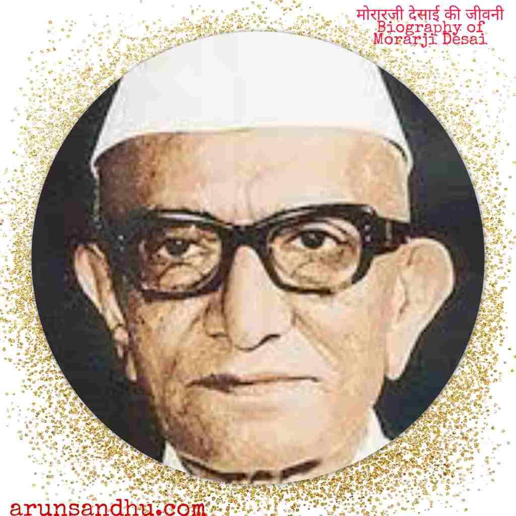मोरारजी देसाई जीवनी , परिचय ,हिंदी में -Biography of Morarji Desai ,Early Life,in Hindi,Article