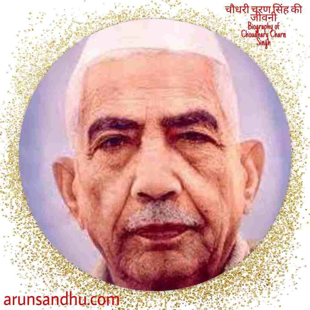 चौधरी चरण सिंह की जीवनी, परिचय,हिन्दू में – Choudhary Charn Singh Biography, Early Life,In Hindi ,Article