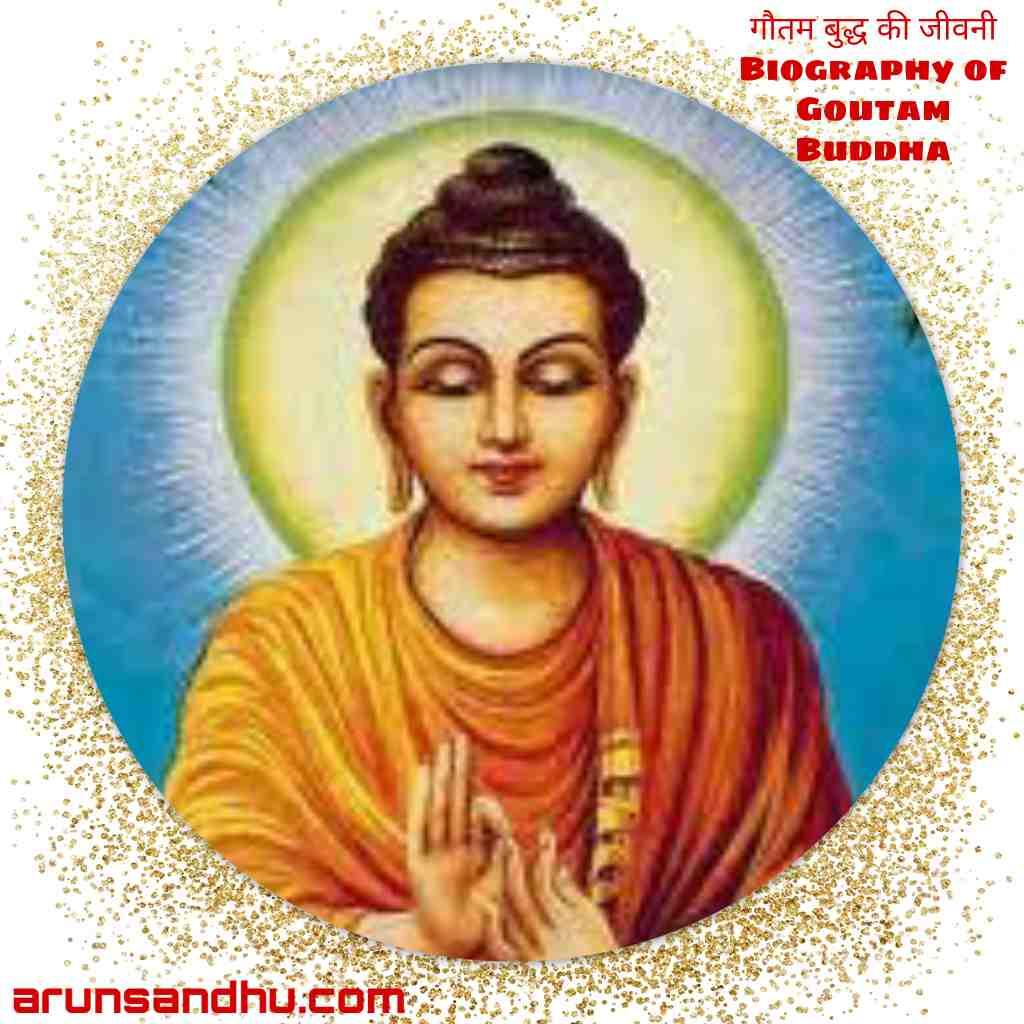 गौतम बुद्ध की जीवनी, परिचय,हिंदी में – Biography of Goutam Buddha in Hindi,Article
