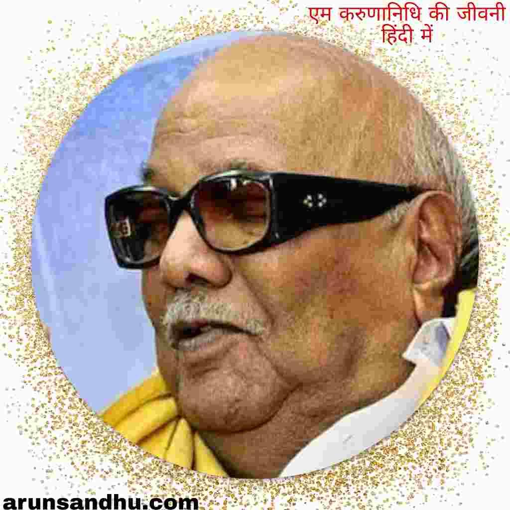 एम करुणानिधि जीवन परिचय, राजनीतिक और लेखन जीवन , हिंदी में – M Karunanidhi biography inHindi