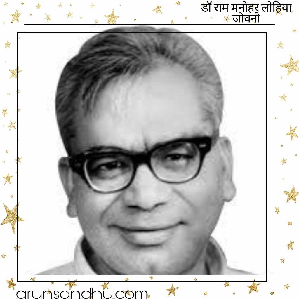 डॉ राम मनोहर लोहिया जीवन परिचय -Ram Manohar Lohia biography inHindi